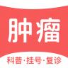 肿瘤大医生-icon