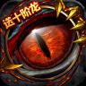 魔龙战记(送魔龙)-icon