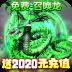 神之荣耀-送2020元充值 V1.0.0