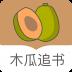 木瓜追书-icon