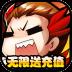 天朝小将 (无限送充值)-icon