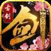古剑仙域 V1.0.0