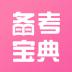 健康备考宝典-icon