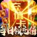 剑笑九州(送充送百抽) V1.0.0