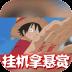 海之梦Online(悬赏日千充) V1.0