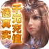 魔剑奇兵-icon