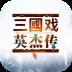 三國戲英杰傳 V1.0.1