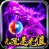 红月战神(无限送充值)-icon