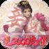 仙凡传(送2000元充值) V1.0