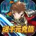 剑与少年(送千元充值)-icon