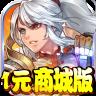 勇者荣耀-1元商城版-icon