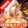守护英雄传说(送月卡送8000)-icon