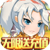 魔霸(无限送充值)-icon