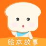 面包绘本故事 V1.1.0