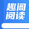 趣阁阅读-icon