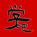 全民学吧-icon