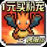 口袋精灵(1元商城版)-icon