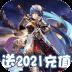 战神(送2021充值) V1.0.6