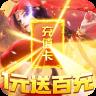 六界至尊(1元送百充)-icon