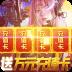 末日血戰(免費GM版) V1.0