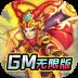 天命西游OL(GM无限版) V1.0