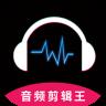 音频剪辑王 V1.3.2