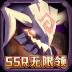 战火与荣耀(SSR英雄无限领)-icon