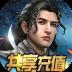 男兵女将(共享充值版)-icon