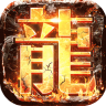 神域天堂(爆百万真充)-icon
