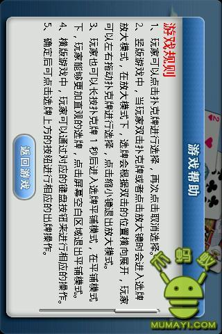 斗地主单机横屏版 V1.0