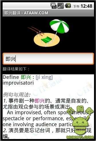 android手机中英文翻译软件 v