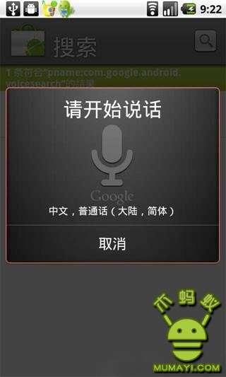 Google语音命令 Voice Actions V