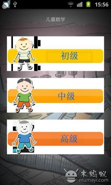 儿童数学 V1.7