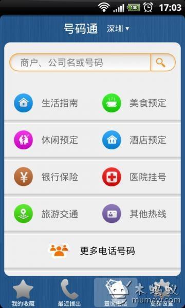 号码通·深圳 V2.0.0
