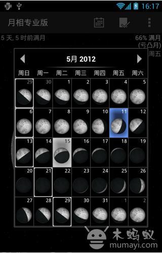 月相专业版汉化版 Moon Phase Pro V4.7
