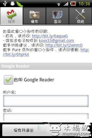 桌面资讯汉化版 Pure News Widget V1.3.9