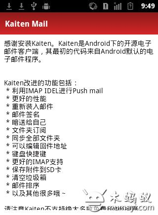 Kaiten Mail邮件客户端汉化版 V2.000