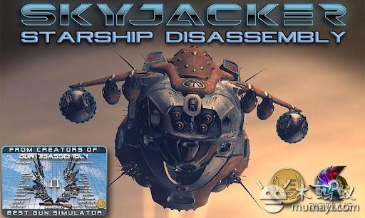 3D飛船拆解 Starship Disassembly 3D V1.5