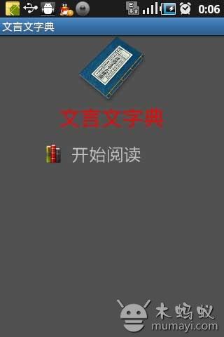 文言文字典 V2.0