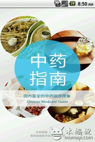 中藥指南 V2.0.4