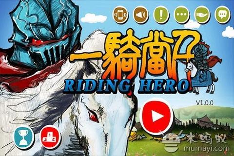 一骑单千 Riding Hero: Knight Runner V1.0.3