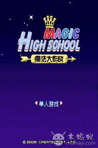 魔法大作战 V1.0.0