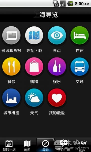 上海导览 V3.0