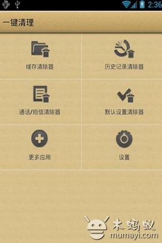 一键清理专业汉化版 1Tap Cleaner Pro V2.30