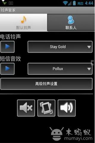 鈴聲管家漢化版 Ringo Pro V1.4.23