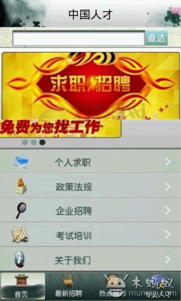 中国人才 V1.1