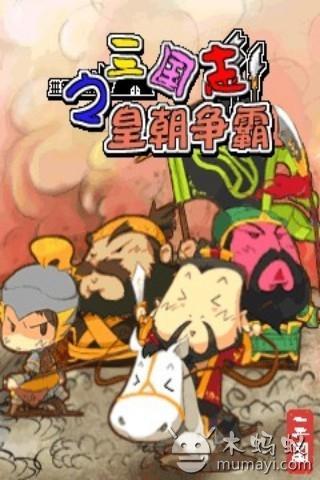三国志之皇朝争霸 V1.0.0