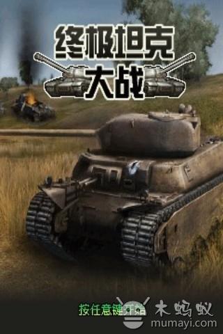 坦克大战 V1.0.0