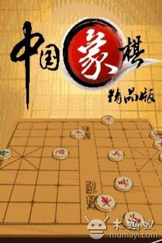 中国象棋精品版 V1.0.0