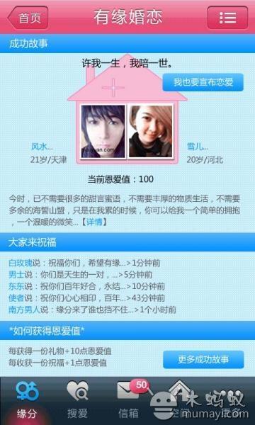 最大的手机婚恋平台 有缘婚恋 v2.1.1